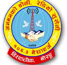 Radio Suseli 106.3 MHz Nepal